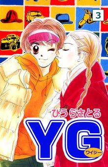YG 3巻