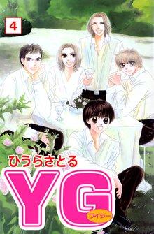 YG 4巻