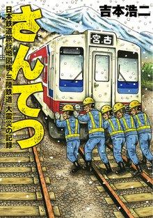 待つと無料漫画|さんてつ―日本鉄道旅行地図帳 三陸鉄道 大震災の記録―