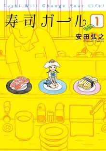 待つと無料漫画|寿司ガール