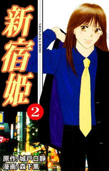新宿姫 2巻