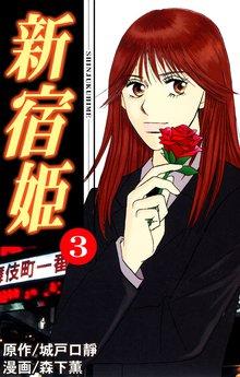 新宿姫 3巻