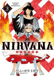 NIRVANA-ニルヴァーナ- 3巻