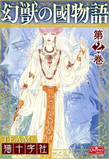 幻獣の國物語 2巻