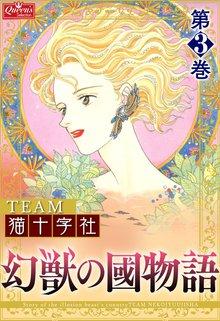 幻獣の國物語 3巻