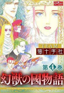 幻獣の國物語 4巻