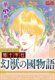 幻獣の國物語 5巻