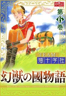 幻獣の國物語 6巻