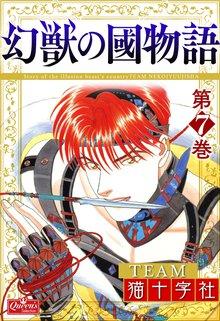 幻獣の國物語 7巻