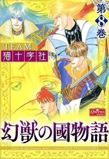 幻獣の國物語 8巻