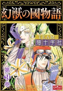 幻獣の國物語 9巻