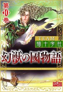 幻獣の國物語 10巻