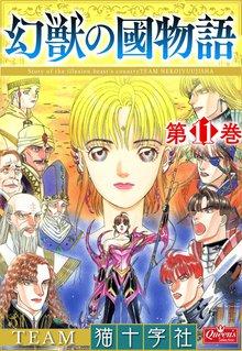 幻獣の國物語 11巻