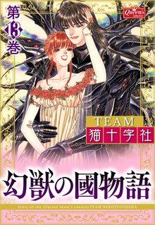 幻獣の國物語 13巻