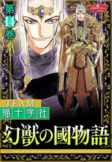 幻獣の國物語 14巻