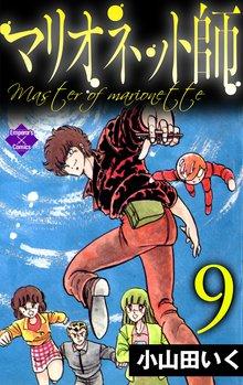 マリオネット師 9巻