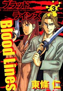 BloodLines 3巻